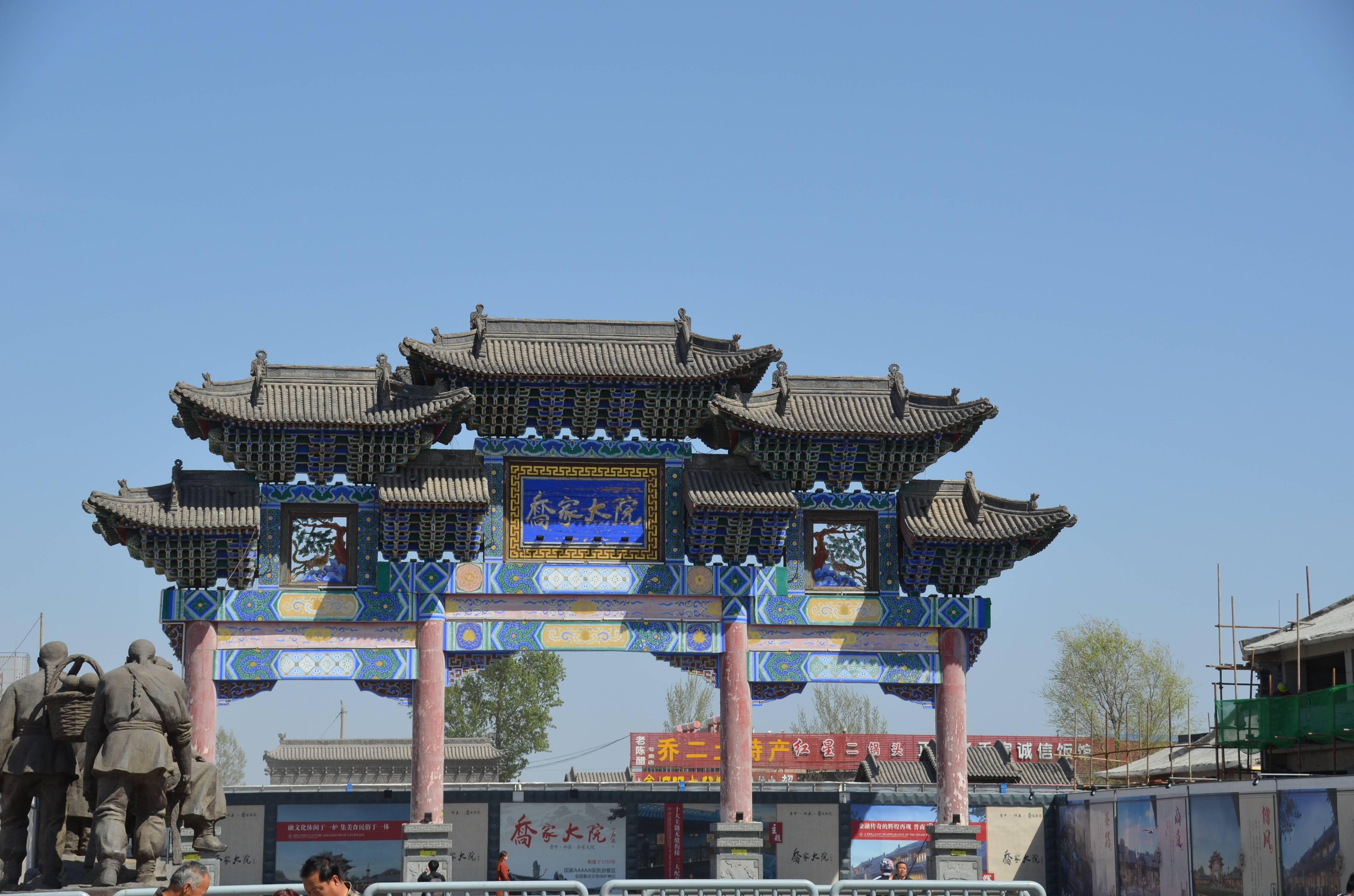 """Photo 3: Pingyao, la Maison du Clan Qiao où fut tourné """"Epouses et Concubines""""..."""