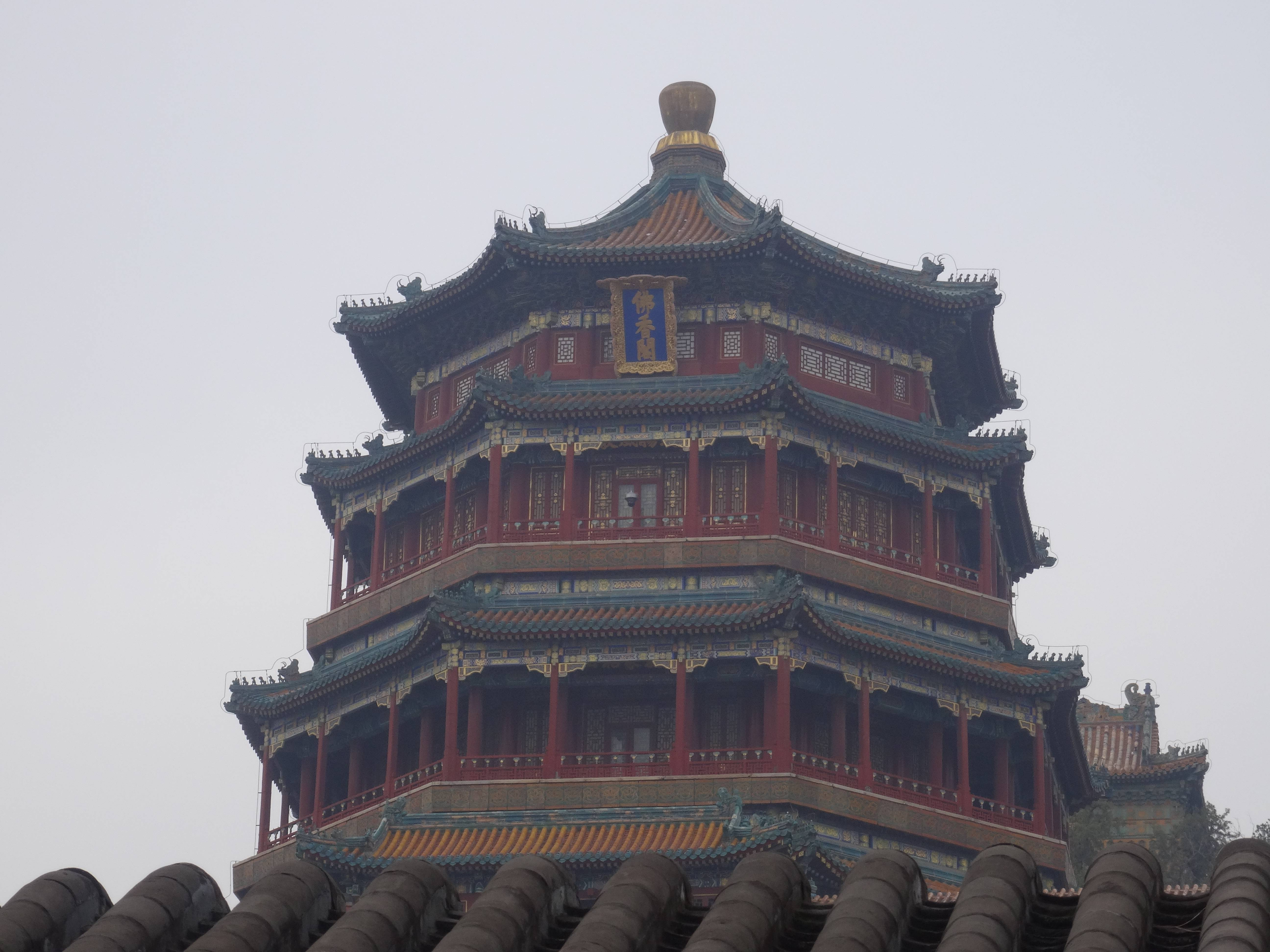Photo 3: Le Palais d'Eté, Pékin, Chine....Chef d'oeuvre de l'art des jardins...
