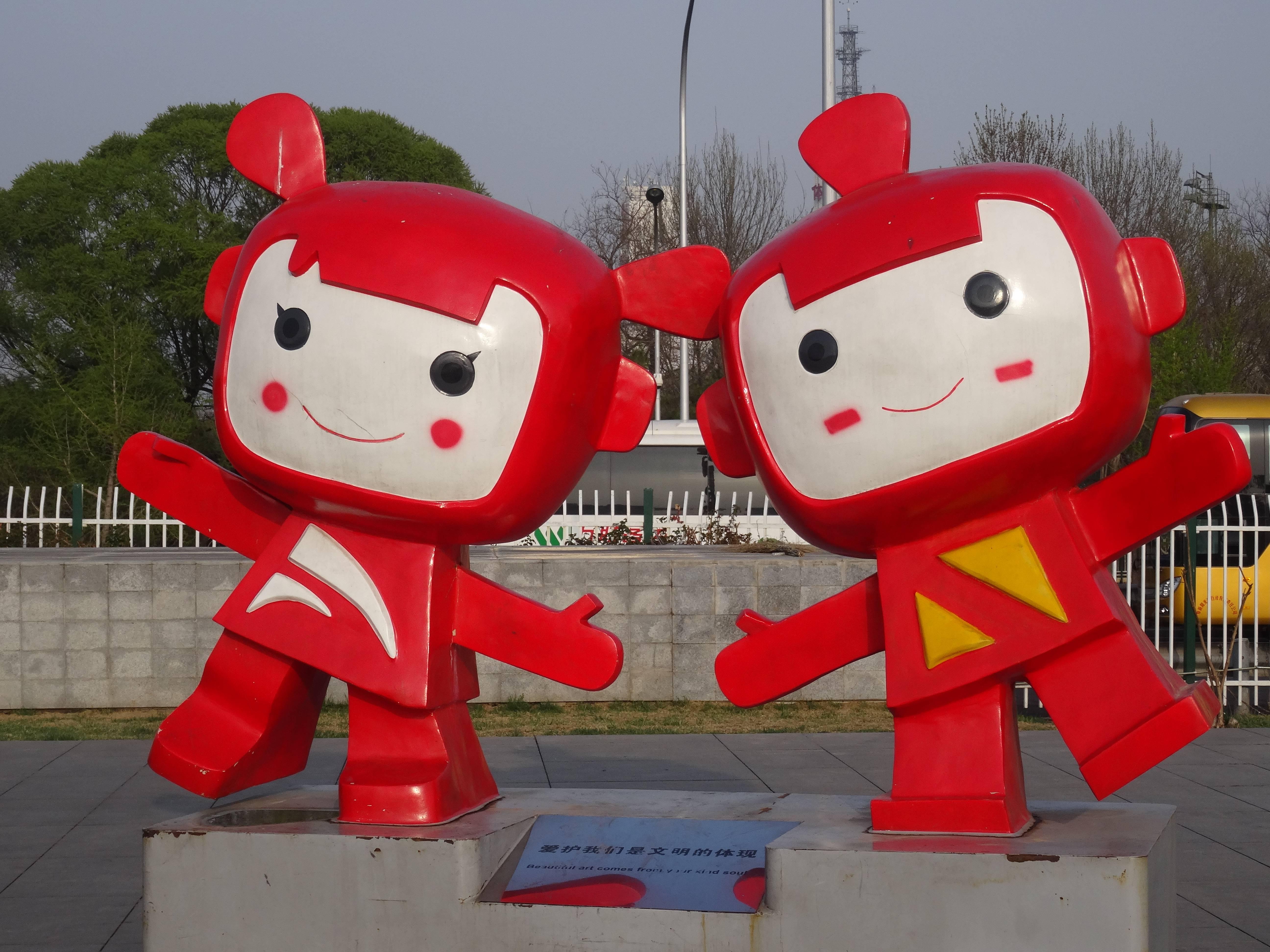 Photo 1: Le Parc des Jeux Olympiques de 2008 à Pékin... une autre vision de cette mégapole...