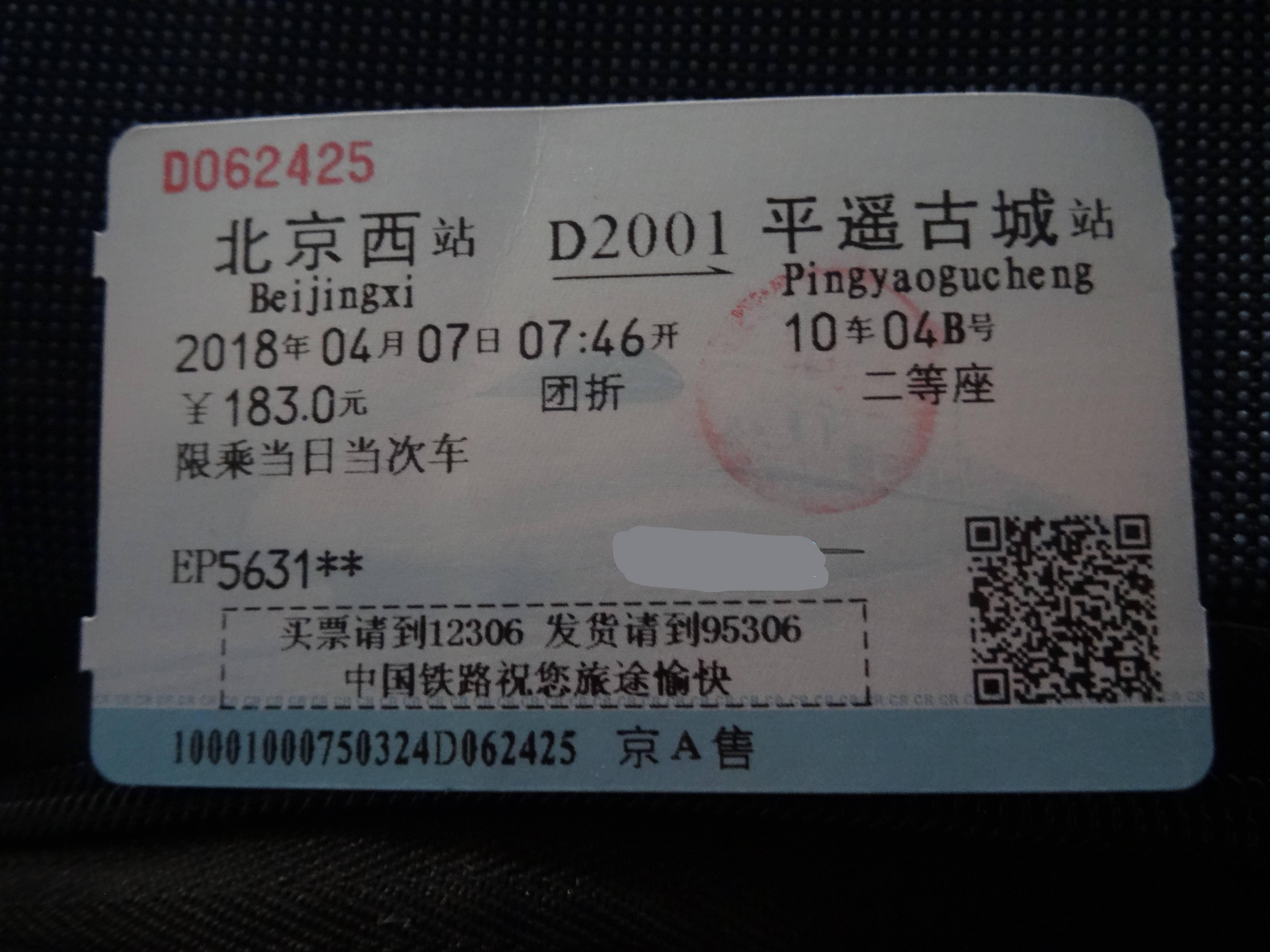 Photo 2: Nous prenons le TGV en Chine...