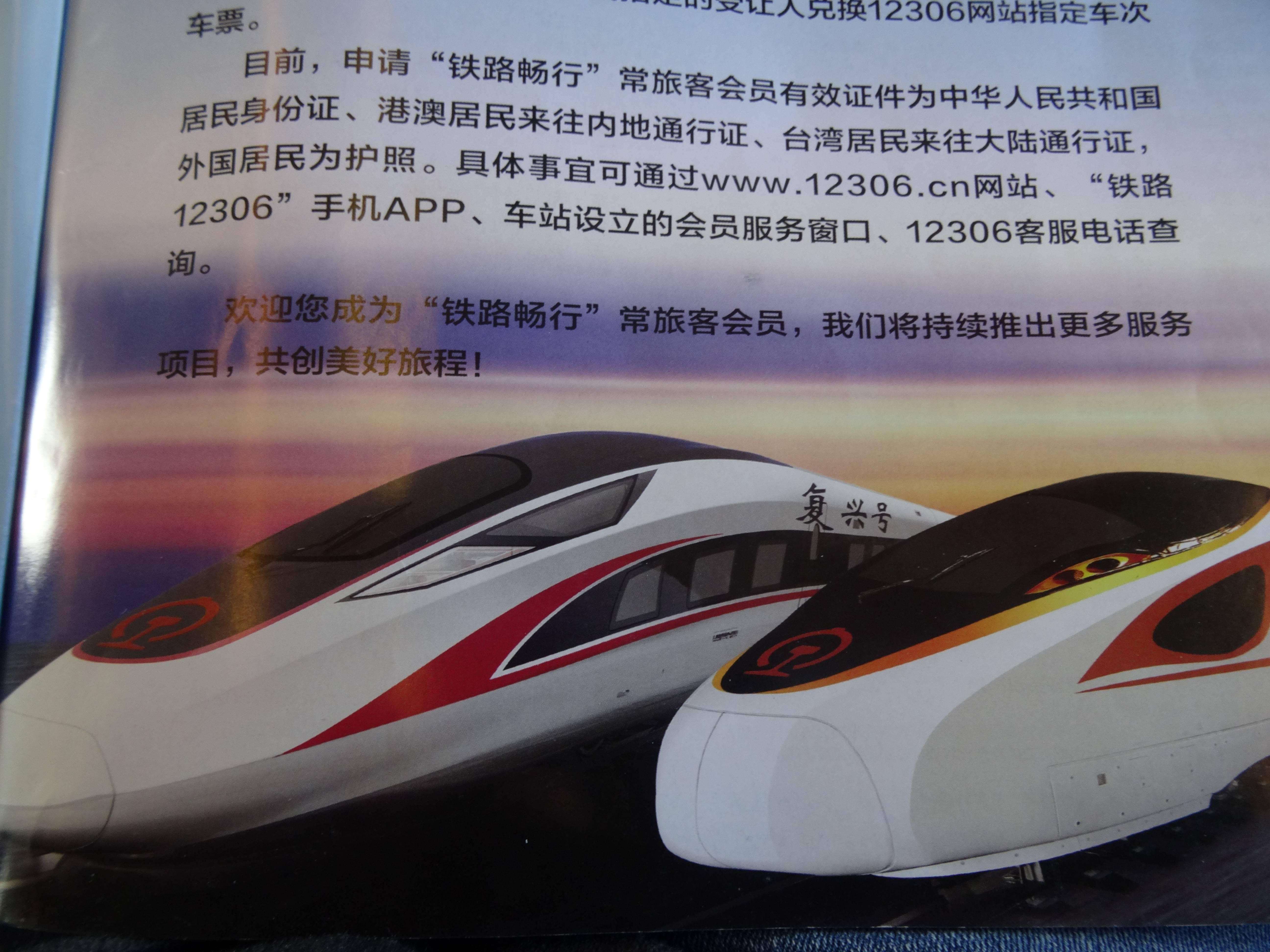 Photo 3: Nous prenons le TGV en Chine...