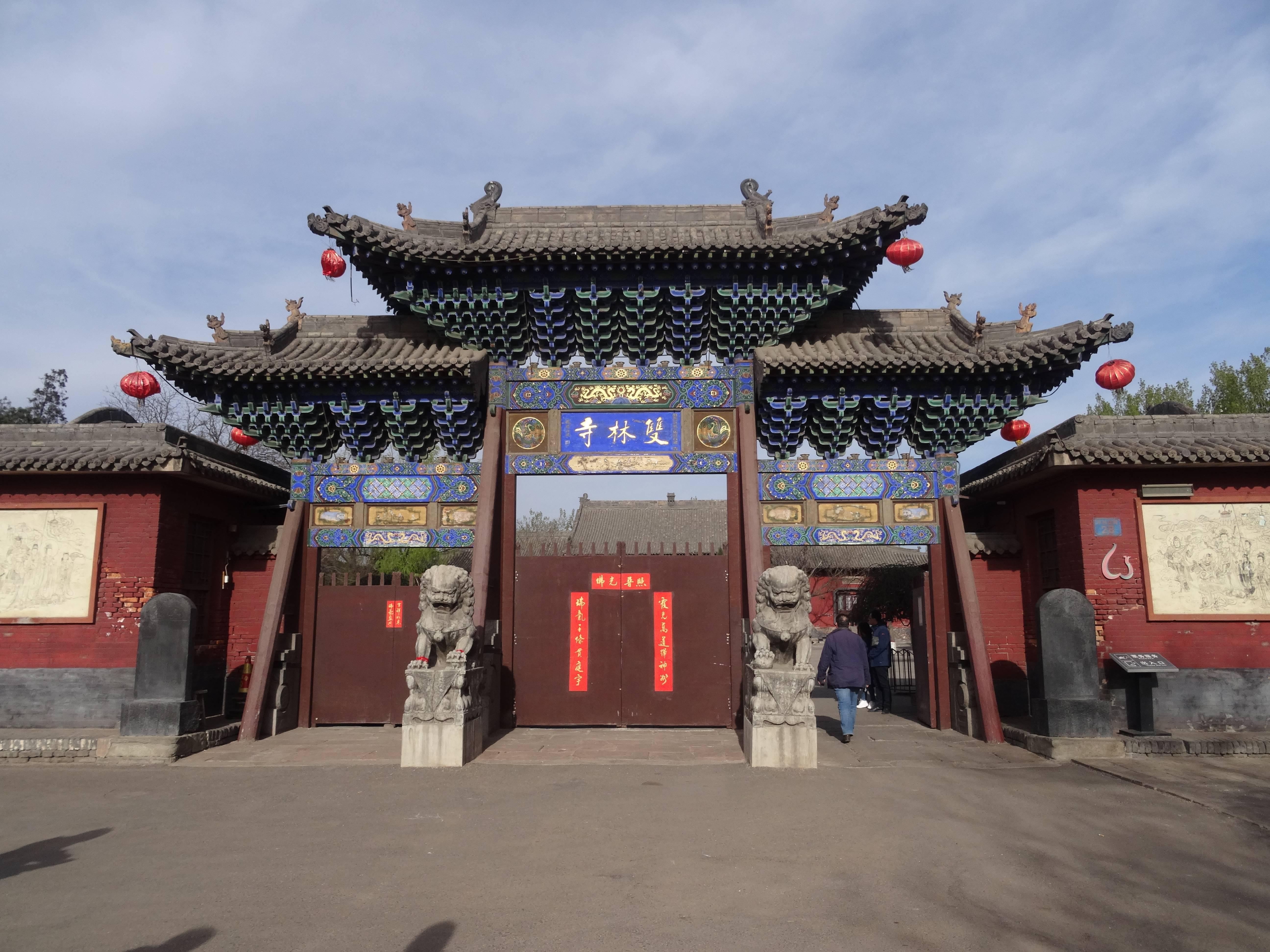 Photo 1: Temple Shuanglin à Pingyao, Chine. Enfin un endroit rempli de quiétude.....