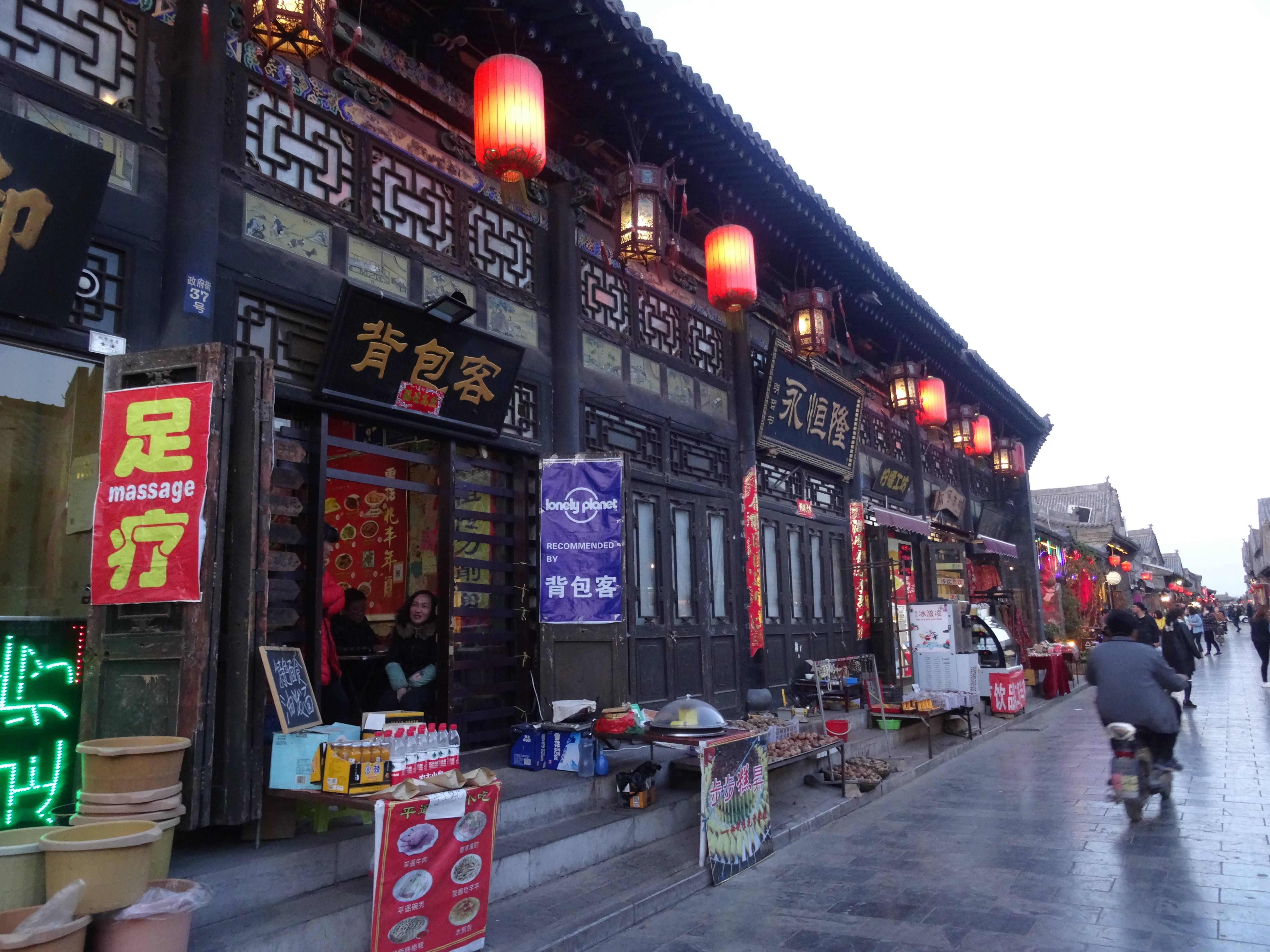 Photo 3: Pingyao, merveilleuse cité ancienne.....Chine...